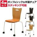 楽天市場 激安オフィス家具一覧 チェア 椅子 会議用椅子 ミーティングチェア 激安オフィス家具オフィスコム