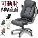 【法人様限定】 オフィスチェア 社長椅子 ハイバック 可動肘 レクアスチェア マネージャーチェア エグゼクティブチェ…