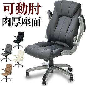 【法人様限定】 オフィスチェア 社長椅子 ハイバック 可動肘 レクアスチェア マネージャーチェア エグゼクティブチェア 事務椅子 事務イス 学習チェア パソコンチェア デスクチェア ハイバックチェア ワークチェア pcチェア 椅子 チェア レザー 合成皮革 office chair
