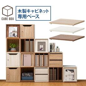 【法人様限定】業務用 木製 キューブボックス用ベース アジャスター付 収納ボックス 木製ラック シェルフ