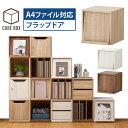 【法人様限定】業務用 木製 キューブボックス 収納 フラップドアタイプ ボックス ラック シェルフ 棚 収納棚 カラーボ…