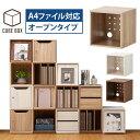 【法人様限定】業務用 木製 キューブボックス 収納 オープンタイプ 配線ホール付 ボックス ラック シェルフ 棚 収納棚…