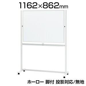 プラス ホワイトボード LB2 1162×862 投影対応/無地 両面 脚付き ニッケルホーロー製 幅1346×奥行594×高さ1800mm LB2-340PHAマーカー付き イレーザー付き クリーナー付き マグネット対応 キャスター