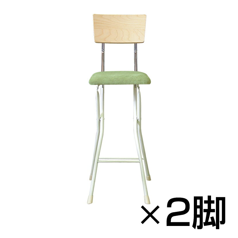 【2脚セット】アッシュウッドチェアハイ 幅370×奥行460×高さ935mm 折りたたみパイプ椅子 国産 RS-AWC-64W-2