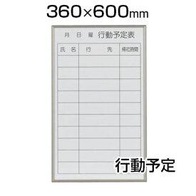 【激安】書庫用ボード ホワイトボード 行動予定表 幅360×高さ600mm スチール 裏面マグネット付 FB637Q 縦型白板 white board スケジュールボード 予定表 カレンダー 36×60 おしゃれ マーカー付き イレーザー付き 字消し付き ウォール