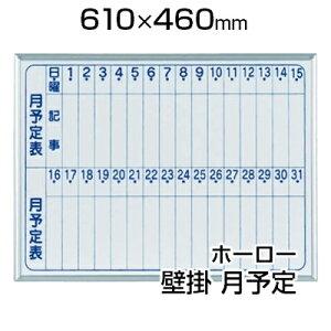 【国産】 ホワイトボード ホーロー 壁掛け 月予定タテ書 610×460mm マーカー付き マグネット付きMH2M600×450 白板 whiteboard スケジュールボード 月間 予定表 カレンダー 馬印 umajirushi
