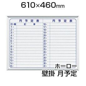 【国産】 ホワイトボード ホーロー 壁掛け 月予定ヨコ書 610×460mm マーカー付き マグネット付き MH2Y 600×450 白板 whiteboard スケジュールボード 月間 予定表 カレンダー 馬印 umajirushi