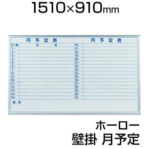 【国産】 ホワイトボード ホーロー 壁掛け 月予定ヨコ書 1510×910mm マーカー付き マグネット付きMH35Y 白板 whiteboard スケジュールボード 月間 予定表 カレンダー 馬印 umajirushi