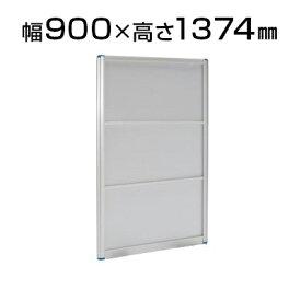アルミローパーティション クリアフロストパネル(半透明)/幅900×高さ1374mm/YK-PX-0914パーテーション パテーション パーティション 衝立 間仕切り partition