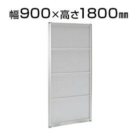 アルミローパーティション クリアフロストパネル(半透明)/幅900×高さ1800mm/YK-PX-0918パーテーション パテーション パーティション 衝立 間仕切り partition