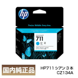 HP ヒューレットパッカード HP711 インクカートリッジ シアン CZ134A (CZ130A 29ml×3本セット) 国内 純正品