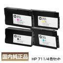 ポイント20倍 HP ヒューレットパッカード HP711 インクカートリッジ ブラック38ml+カラー29ml 4色セット CZ129A CZ130A CZ131A CZ132A (パッケージ箱なし)