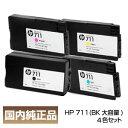 HP ヒューレットパッカード HP711 インクカートリッジ ブラック大容量80ml+カラー29ml 4色セット CZ130A CZ131A CZ132A CZ133A (パッケージ箱なし) 純正品