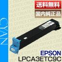 【送料無料】エプソン(EPSON)LPCA3ETC9C シアン(純正品)
