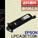【送料無料】エプソン(EPSON)LPCA3ETC9K ブラック(純正品)