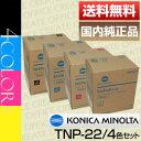 【送料無料】コニカミノルタ(Konica Minolta)TNP-22(TNP22) 4色セット国内純正品