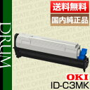 【送料無料】沖データ(OKI)ID-C3MK ブラック イメージドラム国内純正品