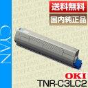【ポイント20倍プレゼント♪】【送料無料】沖データ(OKI)TNR-C3LC2 トナーカートリッジ シアン国内純正品