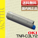 【ポイント20倍プレゼント♪】【送料無料】沖データ(OKI)TNR-C3LY2 トナーカートリッジ イエロー国内純正品
