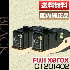 【ポイント20倍プレゼント♪】【送料無料】富士ゼロックス(FUJI XEROX)CT201402 トナーカートリッジ ブラック 2本セット国内純正品