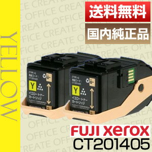 【送料無料】富士ゼロックス(FUJI XEROX)CT201405 トナーカートリッジ イエロー 2本セット国内純正品