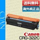 【ポイント20倍プレゼント♪】【送料無料】キャノン(Canon)トナーカートリッジ322 シアン海外純正品・輸入純正品トナー