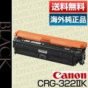 【ポイント20倍プレゼント♪】【送料無料】キャノン(Canon)トナーカートリッジ322II ブラック海外純正品・輸入純正品…
