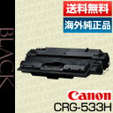 【クオカード500円分&ポイント10倍プレゼント♪】【送料無料】キヤノン(CANON)トナーカートリッジ533H(CRG-533H/cartridge-533H/cartridge-333H)海外純正
