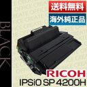 【ポイント20倍プレゼント♪】【送料無料】リコー(RICOH)IPSIO SPトナーカートリッジ4200H 海外純正品・輸入純正品トナー
