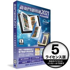 ルクレ 蔵衛門御用達 2021 Professional プロフェッショナル 5ライセンス (新規) 工事写真台帳ソフト 正規品 GP21-N5