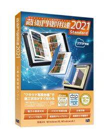 ルクレ 蔵衛門御用達 2021 Standard スタンダード (新規) 工事写真台帳ソフト 正規品 GS21-N1