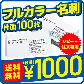 リピート専用 カラー 名刺 印刷 片面 100枚 1,000円 追加注文