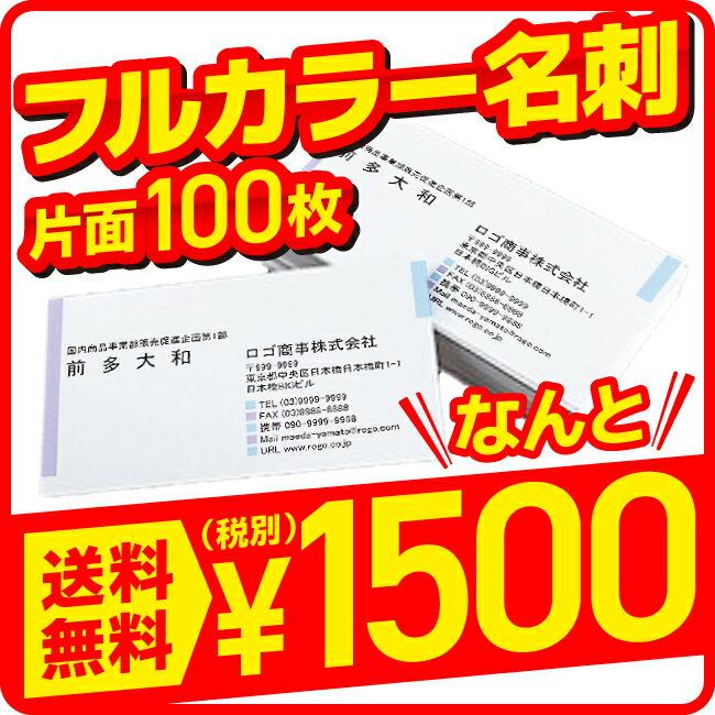 カラー名刺印刷100枚がなんと送料無料で900円無料テンプレートで簡単注文