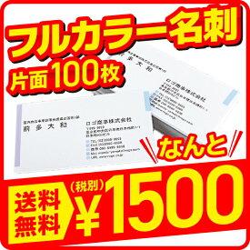送料無料 カラー 名刺 印刷100枚 1,242円テンプレート 簡単注文