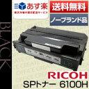 【大特価SALE!限定20本!】リコー(RICOH) IPSIO SPトナー6100H(汎用品・ノーブランド品・NB品)【あす楽対応】