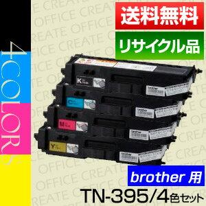 【ポイント20倍プレゼント♪】【あす楽対応】【即日発送OK】ブラザー用 (brother用)トナーカートリッジ TN-395/4色セット保証付リサイクル品