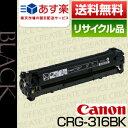 【大特価SALE!限定15本】キヤノン(CANON)トナーカートリッジ316 (ブラック)(CRG-316/Cartridge-316)保証付リサイクル品