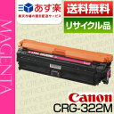 【限定20本!!】キヤノン(CANON)カートリッジ322 マゼンタ保証付リサイクルトナー