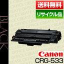 【在庫あり】キヤノン(CANON)トナーカートリッジ533(CRG-533/cartridge-533)保証付リサイクル品
