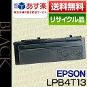 【大特価SALE!限定10本】エプソン(EPSON) LPB4T13保証付リサイクルトナー【あす楽対応】 ランキングお取り寄せ