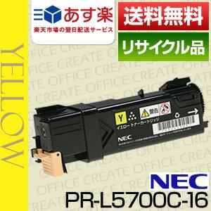 【大特価SALE!限定20本】NEC PR-L5700C-16 イエロー保証付リサイクルトナー