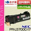 【ポイント20倍プレゼント♪】【大特価SALE!限定20本】NEC PR-L5700C-17 マゼンタ保証付リサイクルトナー