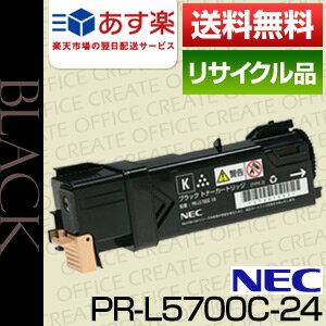 【大特価SALE!限定20本】NEC PR-L5700C-24 ブラック保証付リサイクルトナー
