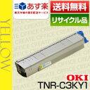 【大特価SALE!限定20本】【あす楽対応】沖データ(OKI) TNR-C3KY1 イエロー保証付リサイクルトナー