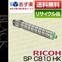 【在庫有・即納品】リコー(RICOH)IPSIO SPトナーC810Hブラック大容量(保証付リサイクルトナー)
