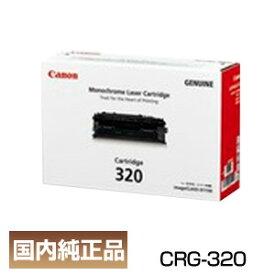 ポイント10倍 キヤノン キャノン Canon トナー カートリッジ320 (CRG-320/Cartridge-320) 2617B003 国内 純正品