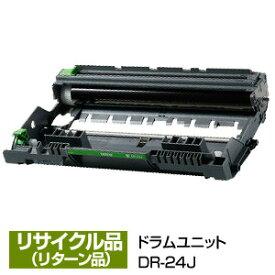 リターン再生/現品再生 ブラザー用 brother用 トナー ドラムユニット DR-24J 84XXK000147 保証付 リサイクル品