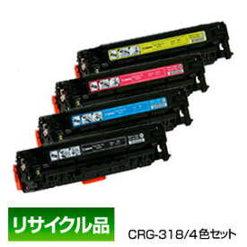 ポイント20倍キヤノン(Canon)トナー カートリッジ318 4色セット (ブラック・シアン・マゼンタ・イエロー) 保証付 リサイクル品 あす楽対応