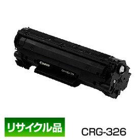 ポイント20倍キヤノン Canon トナー カートリッジ326 (CRG-326/Cartridge-326) 保証付 リサイクル品