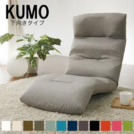 座椅子 送料無料 リクライニング コンパクト ハイバック 姿勢 背筋 14段階 ギア 和楽 リクライニングチェア フロアチェア 座いす 1掛けソファ【KUMO 下 ドリス】